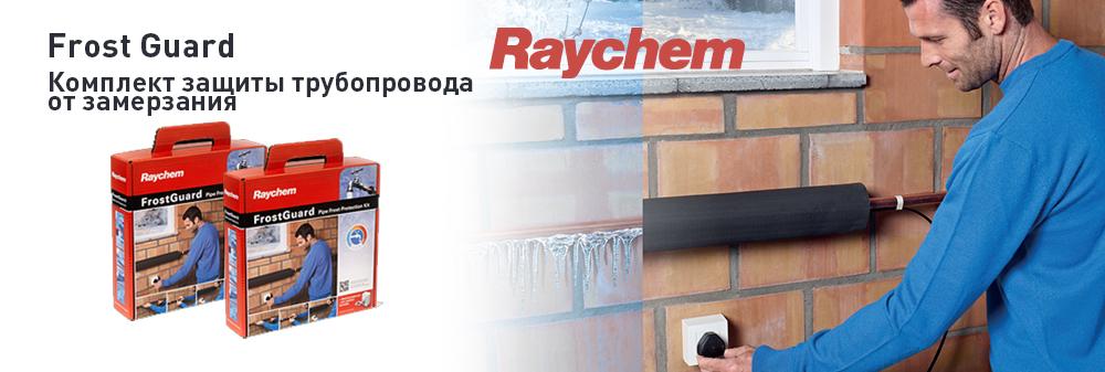 Защита труб от замерзания Raychem