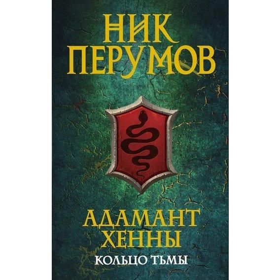 Ник Перумов – автор интереснейших книг