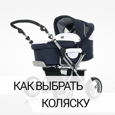 Как подобрать коляску для новорождённого