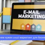 Зачем нужен email маркетинг для бизнеса
