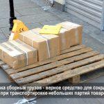 Перевозка сборных грузов для «чайников»