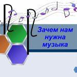 Для чего нужна музыка?