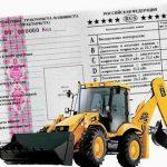 Какие права на трактор или погрузчик, экскаватор, бульдозер нужны в зависимости от спецтехники?